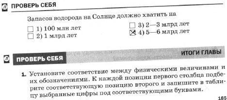 § 62. Термоядерная реакция