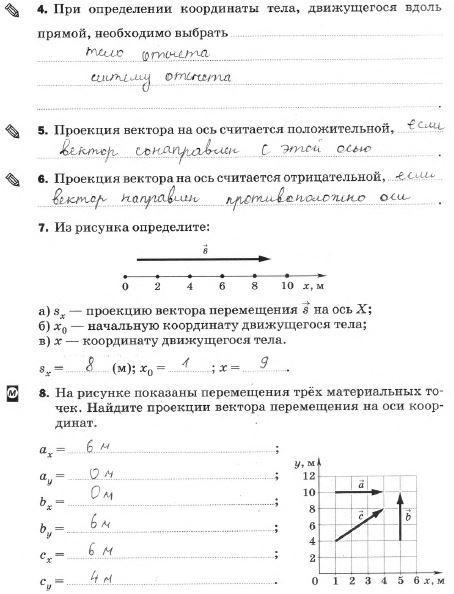 § 3. Определение координаты движущегося тела