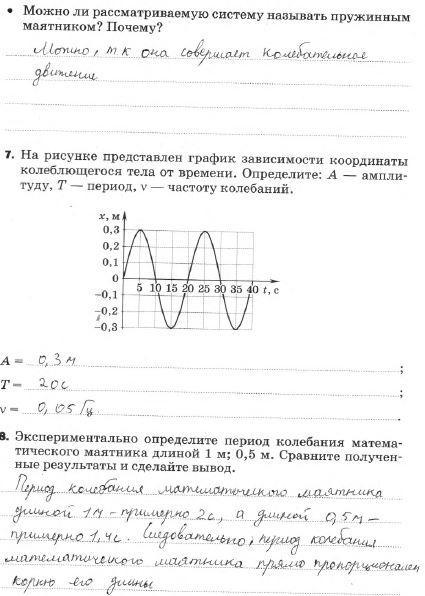 § 25. Гармонические колебания