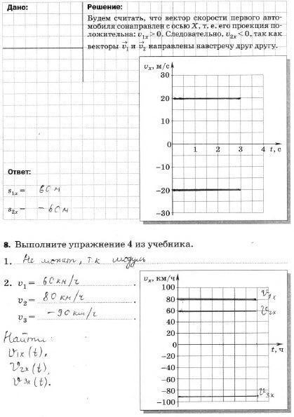§ 4. Перемещение при прямолинейном равномерном движении