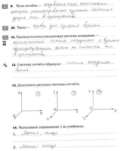 § 1. Материальная точка. Система отсчёта