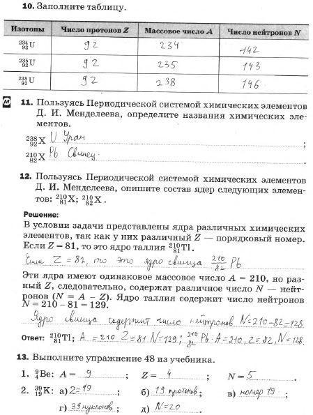 § 56. Состав атомного ядра. Ядерные силы
