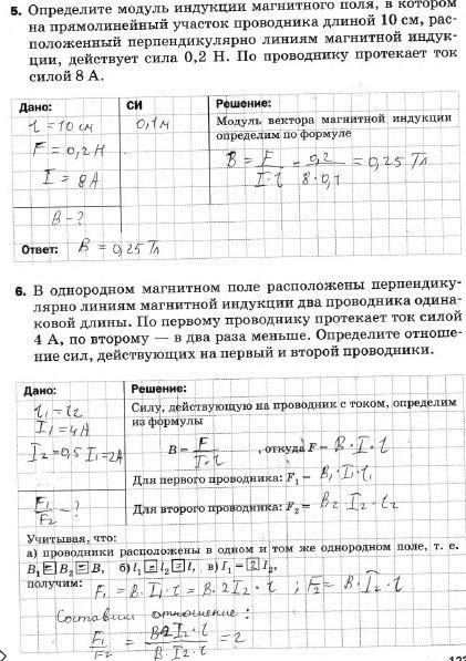 §37. Индукция магнитного поля