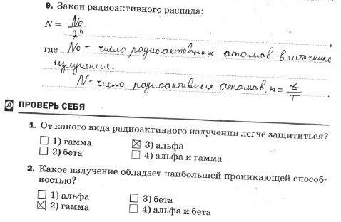 § 61. Биологическое действие радиации. Закон радиоактивногораспада