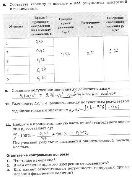 Лабораторная работа № 2. Измерение ускорения свободного падения