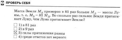§15. Закон всемирного тяготения
