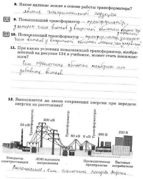 § 42. Получение и передача переменного электрического тока. Трансформатор
