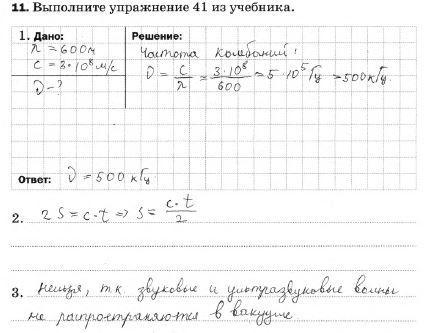 § 44. Электромагнитные волны