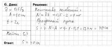 §24. Величины, характеризующие колебательное движение