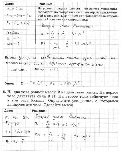§ 11. Второй закон Ньютона