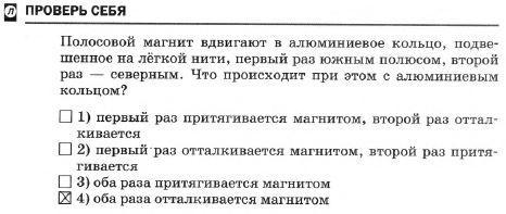 §40. Направление индукционного тока. Правило Ленца