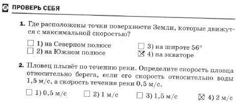 § 9. Относительность движения
