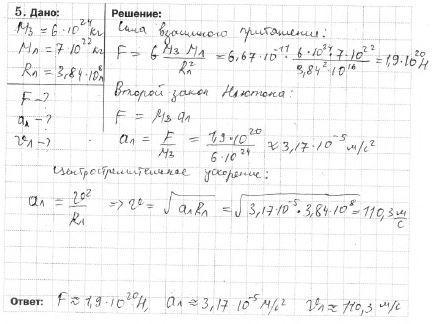 § 18. Движение тела по окружности с постоянной по модулю скоростью