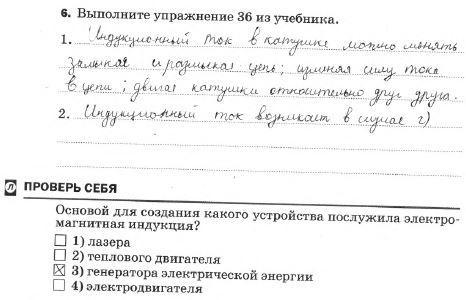 § 39. Явление электромагнитной индукции