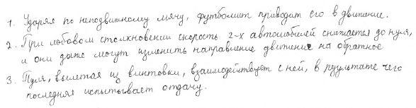 Ответы на вопросы к §19