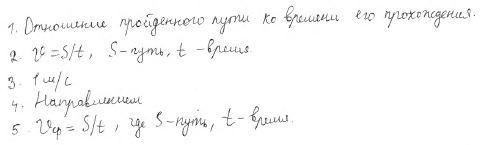 Ответы на вопросы к §16
