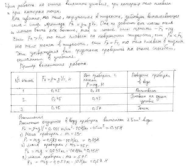 Выяснение условий плавания тела в жидкости