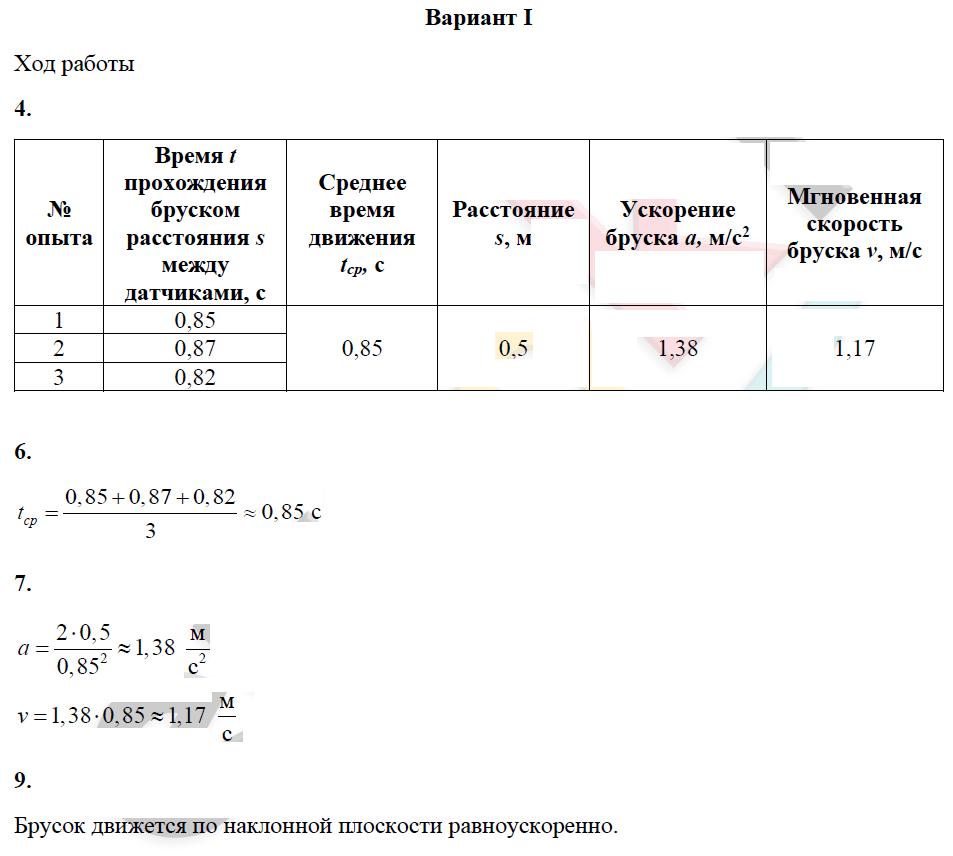 ЛР-1. Исследование равноускоренного движения без начальной скорости
