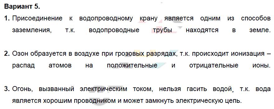 СР-7. Электрический ток