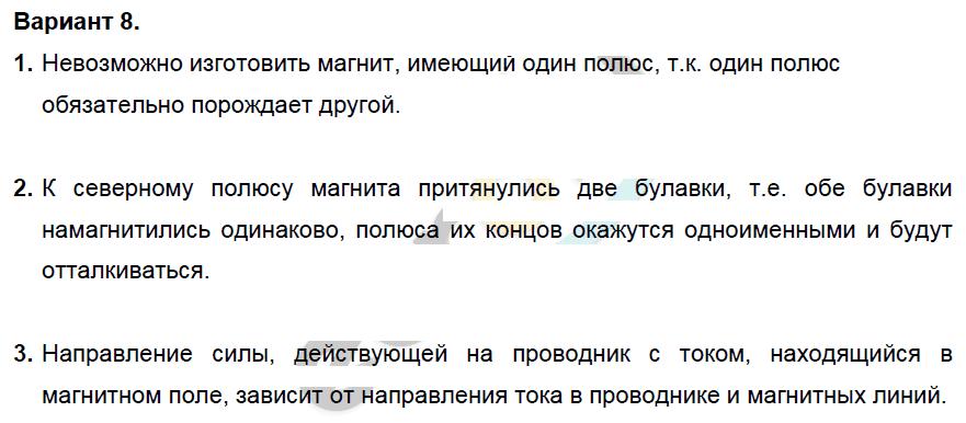 СР-11. Электромагнитные явления