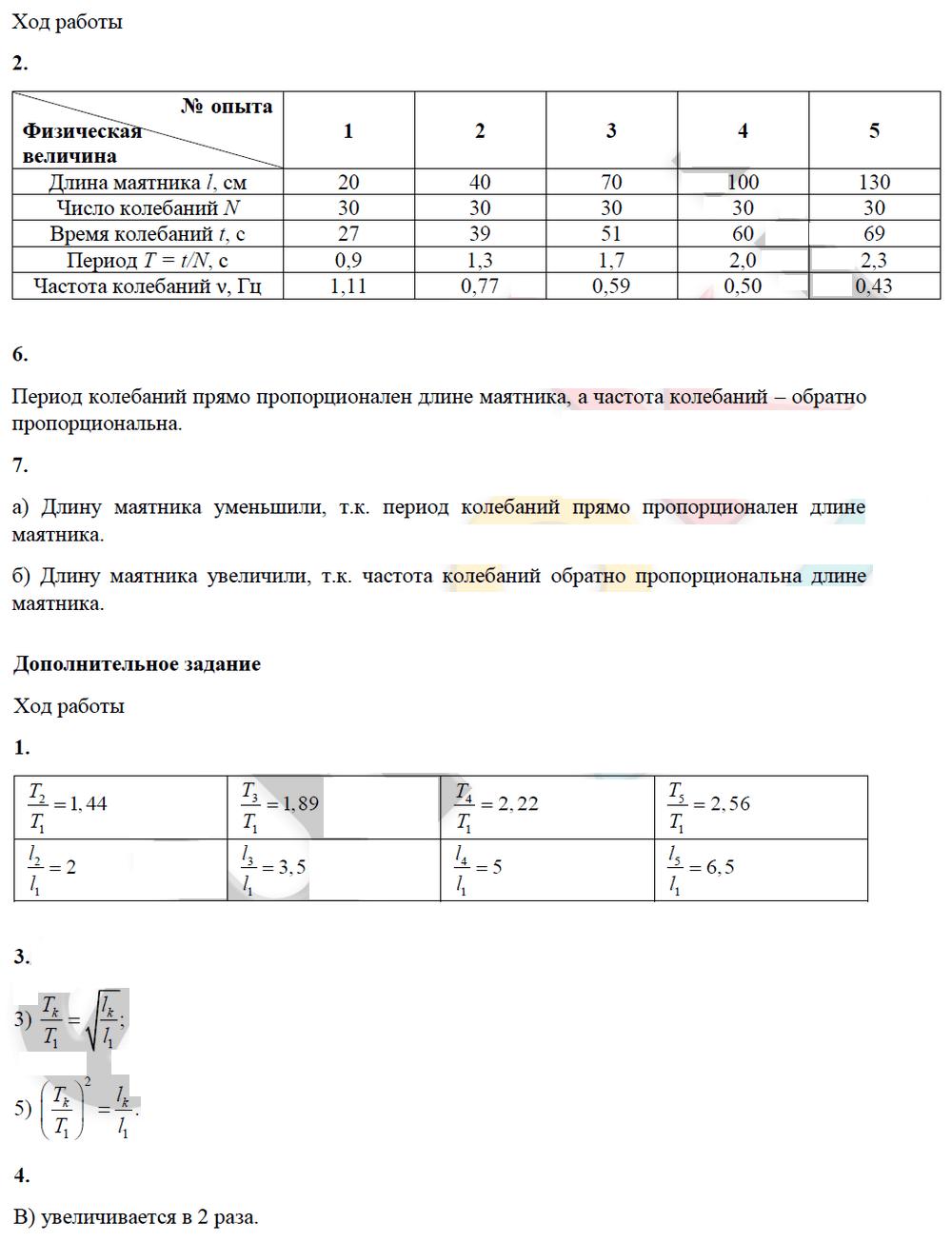 ЛР-3. Исследование зависимости периода и частоты свободных колебаний нитяного маятника от его длины