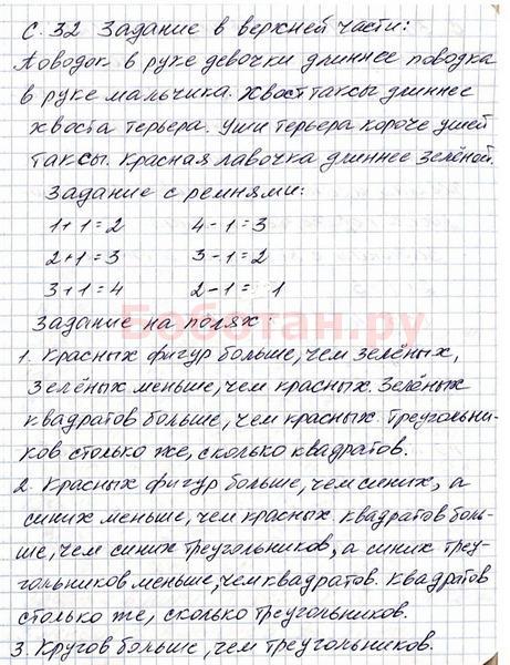 Задания со страницы 32 с ответами